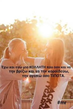 Εγώ και η κολλητή μου Sad Girl Quotes, Bff Quotes, Greek Quotes, Best Friend Quotes, Your Best Friend, Best Friends, Qoutes, Sisters Goals, Good Night Quotes