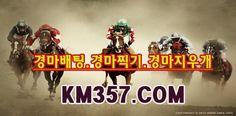 경마찍기 KM357.COM 경마지우개: 경마하는곳 ☏ KM357。COM ☏ 경마하는곳