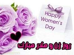 21 فروردین روز زن و مادر در ایران 1394 :) T.Tavakoil. V