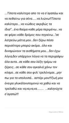 Greek Quotes, Love, Words, Decor, Quotes, Amor, Decoration, Dekoration, Inredning