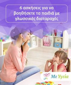 Many children have language disorders which won't necessarily lead to permanent speaking problems in their adult lives. There are certain exercises which can help children overcome language difficulties. Find them out in this article. Medical Research, Speech Therapy, Children, Kids, Fun Facts, Change, Feelings, Learning, Health