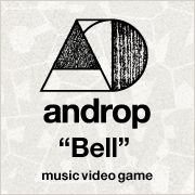 """androp """"Bell"""" music video game. ゲームを通してメッセージを届けるミュージック・ビデオ・ゲーム。Send your message through a """"music video game""""."""