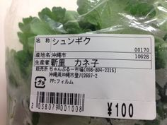 Crown Daisy (Chrysanthemum) Greens Japanese Label