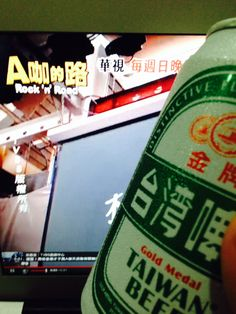 來杯啤酒,看偶像劇更有感覺! 說真的,A咖之路還真的不錯看