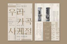 """다음 @Behance 프로젝트 확인: """"우리가곡사계절 Concert Leaflet"""" https://www.behance.net/gallery/34243961/-Concert-Leaflet"""