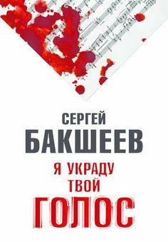 Voice Hunter by Sergey Baksheev. $0.99