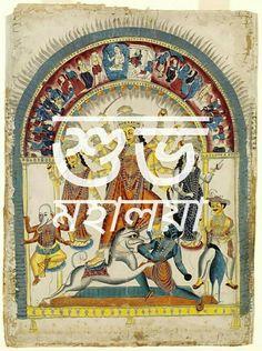 Mahalaya , Durga Puja