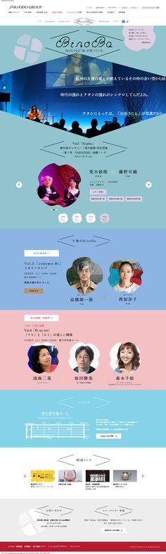 http://www.shiseidogroup.jp/binoba/ BinoBa | 資生堂グループ企業情報サイト