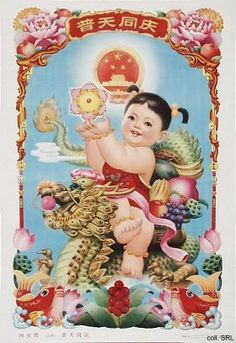 My favorite thing: Nianhua - Chinese New Year babies surrounded by symbols of good fortune.