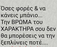 Me Quotes, Motivational Quotes, Inspirational Quotes, Greek Quotes, True Words, Karma, Favorite Quotes, It Hurts, Wisdom
