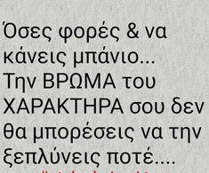 Η πίστη σου γίνεται οι σκέψεις σου. Οι σκέψεις σου γίνονται τα λόγια σου.  Τα λόγια σου μετατρέπονται σε πράξεις.  Οι πράξεις σου σε συνήθειες.  Οι συνήθειες σου, γίνονται οι αξίες σου.  Και οι αξίες σου, γίνονται το πεπρωμένο σου!!! Me Quotes, Motivational Quotes, Inspirational Quotes, Greek Quotes, True Words, Karma, Favorite Quotes, It Hurts, Wisdom