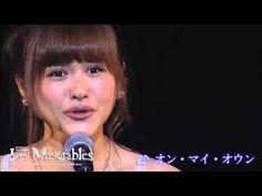 『Les Misérables』♪オン・マイ・オウン/昆夏美