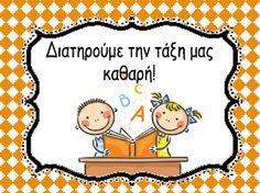 Δημιουργίες από καρδιάς...: Κανόνες τάξης September Crafts, Class Rules, Kids And Parenting, Diy And Crafts, Classroom, Teaching, Education, School, Paper