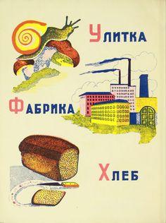 Livre-imagier-russe-7-vintage-book-rocket-lulu