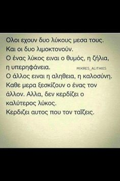 Greek Quotes, Things To Think About, Life Quotes, Mindfulness, Cards Against Humanity, Wisdom, Thoughts, Writing, Feelings