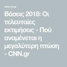 Βάσεις 2018: Οι τελευταίες εκτιμήσεις  - Πού αναμένεται η μεγαλύτερη πτώση - CNN.gr