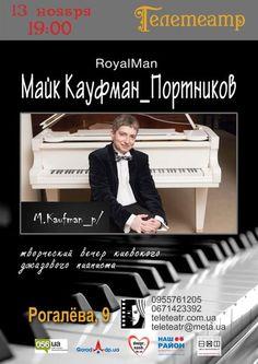 """Майк Кауфман-Портников, пианист-виртуоз, играет в Телетеатре на Рогалёва в поддержку нового альбома """"Джаз для Вас""""."""