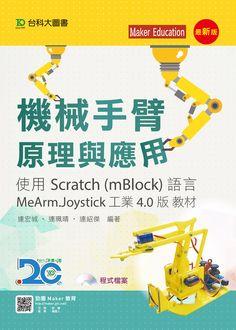 PB114-機械手臂原理與應用使用Scratch (mBlock)語言MeArm.Joystick 工業4.0版 教材 - 最新版