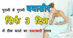 पुरानी से पुरानी बवासीर सिर्फ 3 दिन में ठीक करने का चमत्कारी उपाय Health And Wellness, Health Fitness
