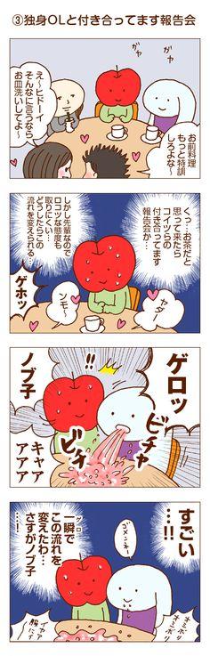 独身OLのすべて/まずりん 【傑作選】第0話 独身OLのすべて - モーニング・アフタヌーン・イブニング合同Webコミックサイト モアイ Emoji, Projects To Try, Doodles, Snoopy, Animation, Japanese, Humor, Comics, Cool Stuff