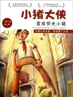 cover image of 变成荧光小猪 (Become A Fluorescent Pig)
