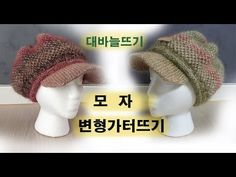 Share your videos with friends, family, and the world. Knitted Hats, Crochet Hats, Knitting, Join, Tricot, Ideas, Caps Hats, Knitting Hats, Breien