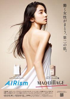 """マメージャーMさんのツイート: """"【#仁村紗和 情報】 資生堂のマキアージュさんとユニクロさんのコラボ広告のイメージモデルになりました。 全国のユニクロ店舗、ドラッグストアなどで展開されています。 #MAQuillAGE #AIRism… """" Beauty Ad, Beauty Photos, Beauty Make Up, Beautiful Person, Beautiful Asian Girls, Beauty Photography, Fashion Photography, Makeup Ads, Female Poses"""