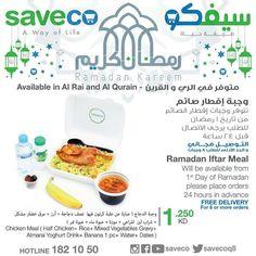 وجبة افطار صائم #سيفكو Iftar Meals #Saveco