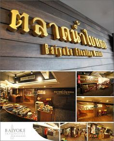 Baiyoke Floating Market Buffet Lunch at Baiyoke Sky Hotel (for Foreigners)  Baiyoke Floating Market The highest floating market in Thailand, reflects the beauty of those Siamese bygone days and their simple and easy lives along the canal lines, the place is flock...