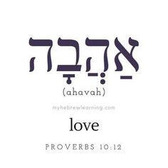 Hebrew is the language of the Bible and often deemed as sacred but this is not the only reason why people choose to learn this ancient language. For many it is the historic heritage and cultural aspects of the nomadic Hebrews that ins Hebrew Writing, Hebrew Bible, Learn Hebrew, Hebrew Words, Hebrew Quotes, Hebrew Prayers, The Words, Ancient Hebrew Alphabet, Tattoo Liebe