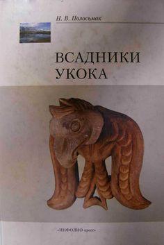 Н. В. Полосьмак - Всадники Укока