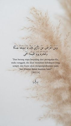 Best Quran Quotes, Pray Quotes, Quran Quotes Inspirational, Beautiful Islamic Quotes, Words Quotes, Islamic Quotes Wallpaper, Quran Wallpaper, Islamic Quotes Friendship, Quotes Lockscreen