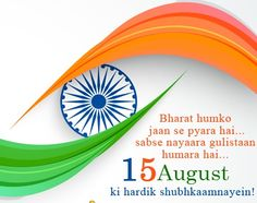 15 August Independence day India Wishes, Messages, Images. Independence day India 2016 Messages. Happy Independence day India Wishes 2016. 15 August Images.