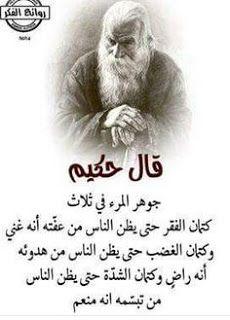 كلام جميل اجمل كلام يقال كلمات جميلة ومؤثرة جدا أقوال جميلة جدا مكتوبة على صور Words Quotes Positive Quotes Arabic Quotes