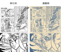 Saint Seiya, right: Weekly Jump 46 1986, left: jump comics volume 6