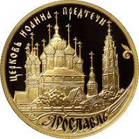 Монета: Церковь Иоанна Предтечи, Ярославль