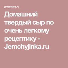 Домашний твердый сыр по очень легкому рецептику - Jemchyjinka.ru