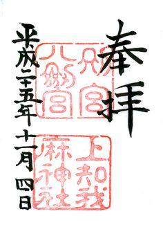 【上知我麻神社】熱田神宮別宮 八剣宮 平成25年11月04日 2013/11/04