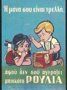 Vintage Advertising Posters, Old Advertisements, Advertising Signs, Vintage Ads, Vintage Posters, Retro Posters, Greek Decor, Greek Culture, Funny Ads