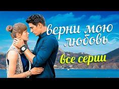 Верни мою любовь. Все серии подряд (2014) @ Русские сериалы