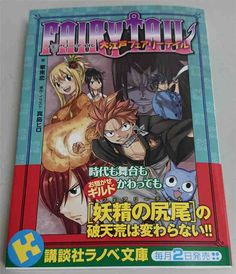 26 Best Fairy Tail Light Novel Images In 2016 Fairy Tail Tumblr