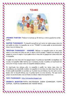 Παιχνίδια στο Χρόνο - παλιά και παραδοσιακά παιχνίδια της πατρίδας μα… Games For Kids, Games To Play, Traditional Games, Preschool Activities, Back To School, Kindergarten, Classroom, Memories, Education