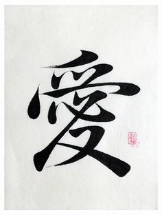 "Japanese calligraphy ""Love"""