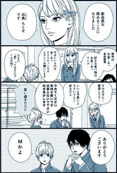 高野 苺FAN【厳選】 (@ichigo_gensen) さんの漫画 | 33作目 | ツイコミ(仮)