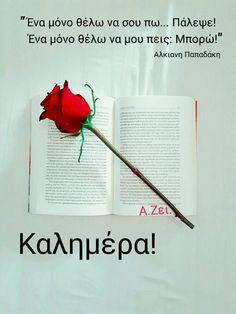 Greek Quotes, Good Morning, Love, Drink, Buen Dia, Amor, Beverage, Bonjour, Good Morning Wishes
