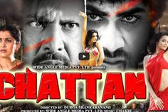 Poster Of Chattan (2009) In hindi dubbed 300MB Compressed Small Size Pc Movie Free Download Only At …::: Exclusive On All-Free-Download-4u.Com Team :::…