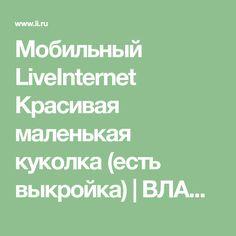 Мобильный LiveInternet Красивая маленькая куколка (есть выкройка) | ВЛАДИОЛА - Копилка Владиола(Vladiola) |