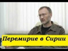 Сергей Михеев о перемирии в Сирии.  Террористов продолжат бомбить