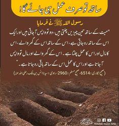 Islam Hadith, Islam Quran, Islamic Qoutes, Religious Quotes, Alhumdulillah Quotes, Beautiful Quran Quotes, Ramadan, Relationship Quotes, Religion