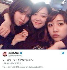 【小嶋陽菜・高橋みなみ・峯岸みなみ/モデルプレス=3月1日】元AKB48の高橋みなみが1日、自身のTwitterにて同じく元AKB48の小嶋陽菜と、AKB48の峯岸みなみによるユニット「ノースリーブス」のメンバーとの3ショットを披露し、ファンから歓喜の声が寄せられた。